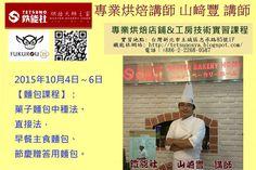 鐵能社烘焙大師之家  (Tetsuno Master Bakery Home): 2015年 10月4日~6日山﨑豐講師 : 麵包課程