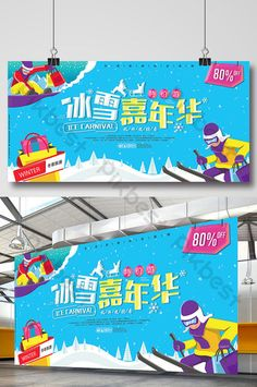 Blue Fashion Ice Carnival Travel Promotion Board#pikbest#templates Merry Christmas Poster, Merry Xmas, Blue Fashion, Promotion, Carnival, Ice, Templates, Board, Travel
