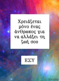 Εσυ Feeling Loved Quotes, Love Quotes, Inspirational Quotes, Work Success, Greek Quotes, How To Better Yourself, Liverpool, Psychology, It Hurts