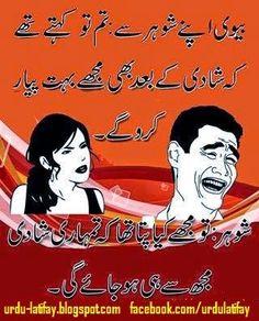 Urdu Latifay: Mian Bivi Latifay 2014, Husband Wife Jokes in urdu...