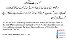 Promised Messiah(as)´s testimony about Holy Quran
