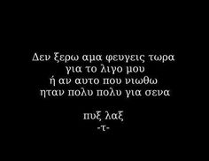 Find images and videos about greek quotes, greek and song on We Heart It - the app to get lost in what you love. All Quotes, Greek Quotes, Song Quotes, Crush Quotes, Best Quotes, Life Quotes, Love Quotes For Him Romantic, Greek Words, English Quotes