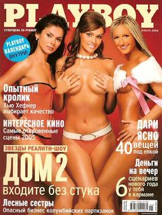Playboy (Russia) January 2006 with Viktoria Karaseva, Alena Vodonayeva, Olga Buzova