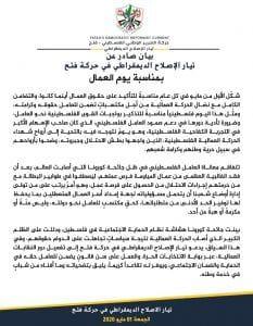 تيار الإصلاح في حركة فتح يدعو لتفعيل دور النقابات العمالية وسن قوانين لضمان حقوق العمال