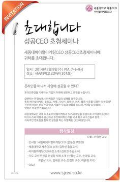 세종CEO 바이럴마케팅4기 과정안내