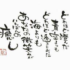 Poetry, Arabic Calligraphy, Quotes, Japanese, Random, Happy, Quotations, Japanese Language, Ser Feliz