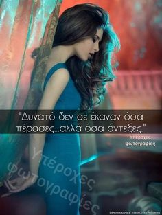 Greek Quotes, Picture Video, Truths, Lyrics, Inspirational Quotes, Writing, Couples, Videos, Pictures
