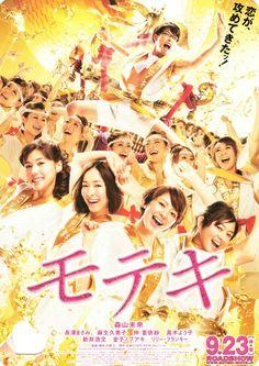 《草食男之桃花期 / モテキ 》Love Strikes! (2011)