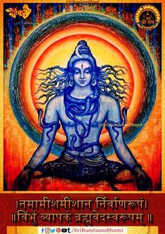 श्रीराम जन्मभूमि तीर्थ — Know Your Shiva: Shiva Purana (शिव पुराण) Shiva Parvati Images, Shiva Hindu, Shiva Shakti, Hindu Art, Krishna Radha, Shiva Purana, Lord Shiva Hd Wallpaper, Lord Mahadev, Lord Shiva Painting