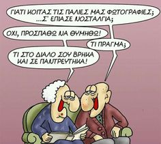 Funny Greek Quotes, Funny Quotes, Just Kidding, Funny Cartoons, Hilarious, Comics, Words, Memes, Fitness