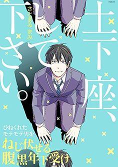 Amazon.co.jp: 土下座、して下さい。: ポー・バックス BABY comics (POE BACKS Babyコミックス): さとまる まみ: 本