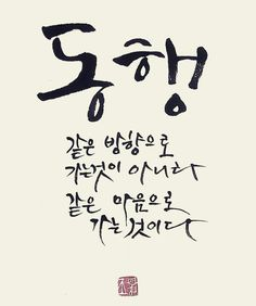 Korea Quotes, Doodle Lettering, Calligraphy Art, Scribble, Famous Quotes, Sentences, Quotations, Cool Pictures, Doodles