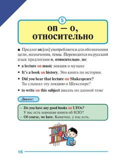 English Prepositions, English Idioms, English Grammar, English Language, English Study, Learn English, Russian Language Learning, Grammar Rules, New Things To Learn
