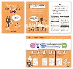 日本電設工業協会 パンフレット