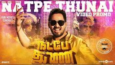 Natpe Thunai - Official First Look Video Audio Songs Free Download, Full Movies Download, Music Web, Cute Songs, Romantic Songs, Movie Songs, Indian Movies, Popular Videos, Tamil Movies