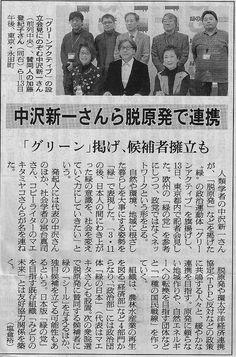 """""""日本的なインターフェイスはほとんど試みられてこなかった。はたしてそれに誰がどのように着手するのかということが問題なのである。"""" 1458夜『大津波と原発』内田樹・中沢新一・平川克美 http://1000ya.isis.ne.jp/1458.html"""