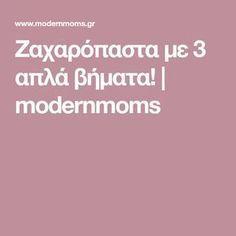 Ζαχαρόπαστα με 3 απλά βήματα! | modernmoms Sweet Corner, Butter Icing, Sugar Art, Frosting, Food And Drink, Sweets, Cooking, Desserts, Recipes