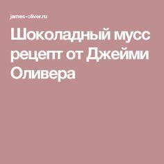 Шоколадный мусс рецепт от Джейми Оливера