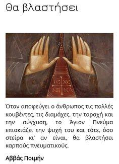 Orthodox Christianity, Greek Quotes, Health Tips, Spirituality, Study, Decor, Studio, Decoration, Spiritual
