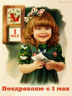 . Holiday Gif, Holiday Decor, Christmas Cards, Christmas Ornaments, Pinterest Photos, May 1, Soviet Union, Children's Book Illustration, Race Cars