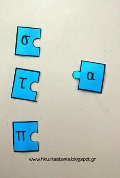 6+1 ιδέες για γλωσσικές δραστηριότητες με μίνι -παζλ ~ Η κυρία Αταξία Education, Games, Reading, School, Baby, Word Reading, Gaming, Schools, Babys