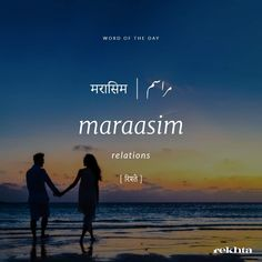 Urdu Words With Meaning, Hindi Words, Urdu Love Words, Word Meaning, Unusual Words, Rare Words, Words For Writers, Quiet Quotes, Vocabulary Words