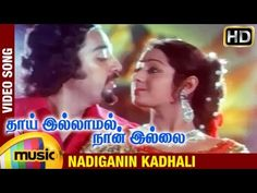 Nadiganin Kadhali video song, featuring Kamal Haasan and Sridevi from Thai Illamal Naan Illai tamil movie on mango music tamil. https://www.youtube.com/watch?v=fbyReP_c7Ro