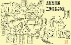 鳥獣戯画 - Google 検索