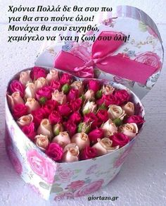 Thank You Happy Birthday, Name Day, Greek Quotes, Birthday Greetings, Holidays And Events, Christmas Time, Wish, Diy And Crafts, Birthdays