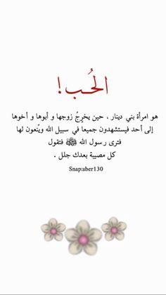 Quran Quotes Love, Islamic Love Quotes, Muslim Quotes, Wise Quotes, Crush Quotes, Arabic Quotes, Words Quotes, Book Qoutes, Good Sentences