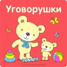 Уговорушки Education Positive, Kids Education, Funny Poems, Kids Poems, Kids Corner, Baby Time, Infant Activities, My Little Girl, Games For Kids