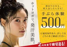 手ぶら体験受付中 Japan Design, Ad Design, Graphic Design, Banners Web, Web Banner, Logos Retro, Adobe Illustrator, Creative Advertising, Banner Design