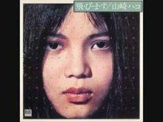 Song from the 1975 Album Tobimasu Music Film, Music Songs, My Music, Music Videos, Music Land, Colani, Lp Cover, Music Artwork, Japanese Graphic Design