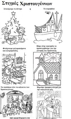Christmas Time, Christmas Crafts, Merry Christmas, Xmas, Kindergarten, Crafts For Kids, Diagram, Clip Art, Joy
