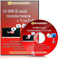 Обучающий видеокурс: «10000 E-mail подписчиков с YouTube» http://aleksnovikov.ru/p/pshon/ute