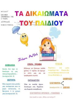 παιδικα δικαιωματα - Αναζήτηση Google School Themes, Child Love, Winnie The Pooh, Disney Characters, Fictional Characters, Kindergarten, Toys, Children, Boys