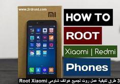 3 طرق لكيفية عمل روت لجميع هواتف شاومى Root Xiaomi بدون حاسوب http://www.2rdroid.com/2017/11/root-xiaomi-devices.html