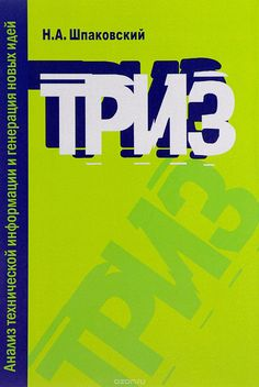 ТРИЗ. Анализ технической информации и генерация новых идей. Учебное пособие