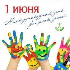 Международный день защиты детей, отмечается в первый день лета - 1 июня. Это светлый, радостный и добрый праздник. Это не просто день защиты детей, это праздник радости, искренности, открытости и хорошего настроения. В чем ...