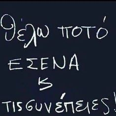 Pin by mantw panti on σκέψεις quotes, greek quotes, love quotes. Unique Quotes, Smart Quotes, Happy Quotes, Best Quotes, Love Quotes, The Words, Greek Words, Funny Greek Quotes, Funny Quotes
