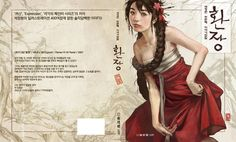 '환장' 발매임박 : 네이버 블로그