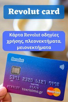 Αν θέλεις να μεταφέρεις χρήματα στο εξωτερικό με ευκολία, ταξιδεύεις συχνά ή θες να γλυτώσεις τις κρυφές χρεώσεις των τραπεζών τότε θα σου είναι χρήσιμη η κάρτα της Revolut. If you want to easily transfer money abroad, travel frequently or want to avoid hidden bank charges then your Revolut card will be useful.