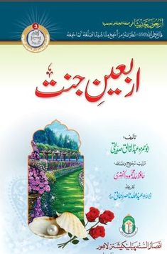 ONLINE READ DOWNLOAD      (16 MB) OTHER LINK DOWNLOAD      (16 MB) Islamic Books Online, Education, Christmas Ornaments, Free Ebooks, Holiday Decor, Link, Christmas Jewelry, Onderwijs, Christmas Decorations