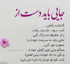 Persian Poetry, Beautiful Lyrics, Persian Quotes, Text On Photo, Real Life Quotes, Love You More Than, Quotations, Texts, Positivity