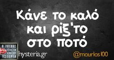 Funny Greek Quotes, Color Psychology, True Words, Funny Photos, Alcohol, Jokes, Sayings, Life, Humor