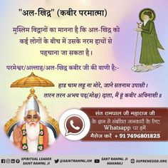 Who is al-khidar? The story behind al-khidar is available in gyan ganga book. Must read once. Must watch sadhna tv pm Daily Spiritual Quotes, Spiritual Teachers, Believe In God Quotes, Quotes About God, Kabir Quotes, Hindu Worship, Precious Book, Gita Quotes, Allah God