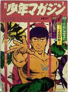 WEEKLY MAGAZINE 1971 - VOL.2 / VINTAGE MANGA / COMIC / KOUDANSHA JAPAN