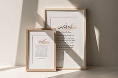 Ayatul Kursi, Islamic Posters, Bohemian Bedroom Decor, Islamic Wall Art, Islamic Gifts, Living Room Pictures, Printable Designs, Islamic Calligraphy, Abstract Wall Art