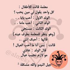 جيل النيدو Funny Arabic Quotes Funny Quotes Arabic Funny