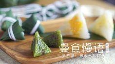 Cutest sweet zhongzi
